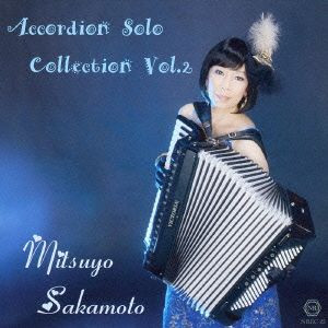 【坂本光世】 ACCORDION-SOLO COLLECTION Vol.2